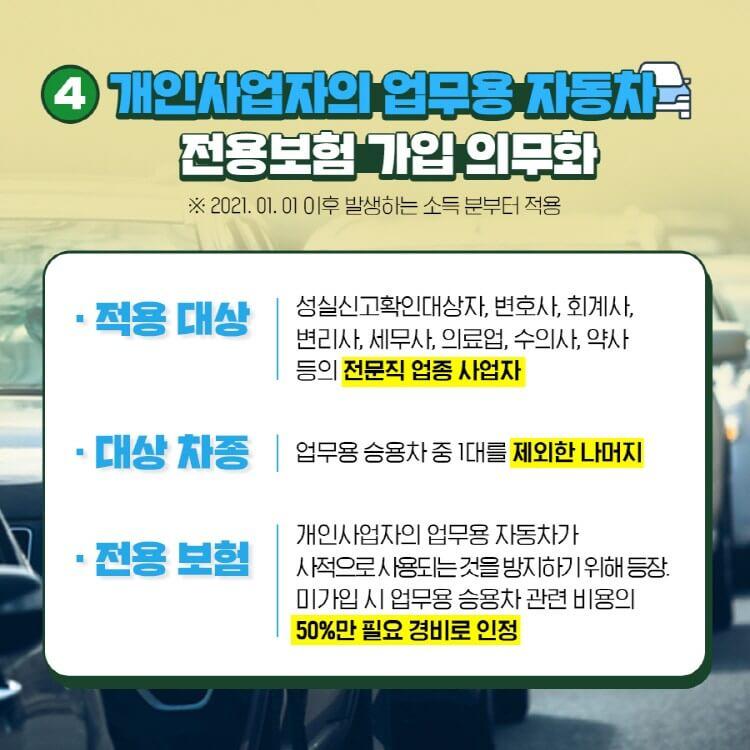 개인사업자의 업무용 자동차 전용보험 가입 의무화