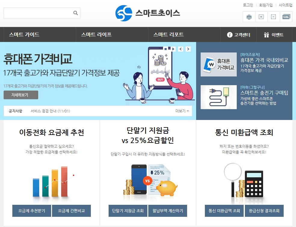 통신사 미환급액 조회