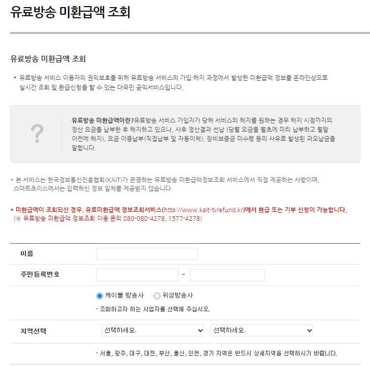 유료방송 미환급액 조회