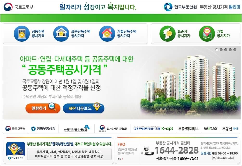 2021년 공동주택공시가격