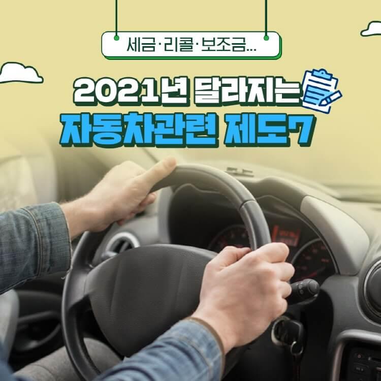 2021년 달라지는 자동차관련 제도 7가지