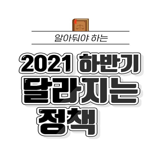 2021년 하반기 달라지는 부동산